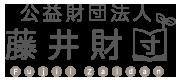 公益財団法人藤井財団